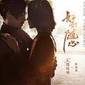 """JC(陈咏桐)专辑 如影随心(电影《如影随心》""""深情定制版""""同名歌曲)"""