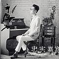 刘博文专辑 忠实嘉宾