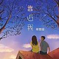 蒋雪璇新专辑《靠近我》