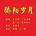 广东雨神专辑 骄阳岁月