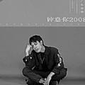 广东雨神专辑 钟意你2008
