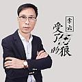 李云新专辑《受了伤的狼新版》
