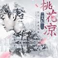 艾辰最新专辑《桃花凉》封面图片