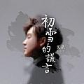 艾辰最新专辑《初雪的谎言》封面图片