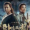 卧虎藏龙青冥宝剑主题曲与片尾曲插曲