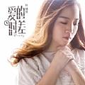 杜婧荧新专辑《爱的时差》