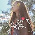 杜婧荧新专辑《没爱了》