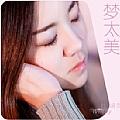 杜婧荧新专辑《梦太美》