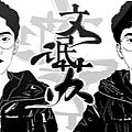 文氓苏-母亲节特辑