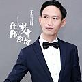 王元峰新专辑《在你梦中停留》