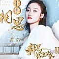 胡66专辑 十里相思(网络剧《拜见宫主大人2》插曲)