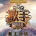 歌手第二季歌王之战