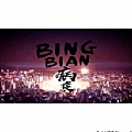 Cubi专辑 BINGBIAN病变