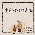 钟旭林专辑 守在妈妈的身边