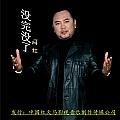 阿红最新专辑《没完没了》封面图片