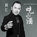 阿红最新专辑《吃山酒》封面图片
