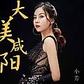 小芳新专辑《大美咸阳》