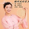 李艳红专辑 梅州我的家乡