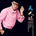 陈光军新专辑《美人娇》