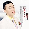 陈光军新专辑《想你骗不了我自己》