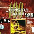 中国电影百年歌曲精粹专辑 《中国电影百年歌曲精粹》CD1
