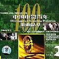 《中国电影百年歌曲精粹》CD2