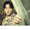 王一浩新专辑《一号情人》