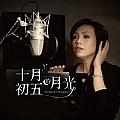 陈洁仪新专辑《祝君好(电影《十月初五的月光》主题曲)》