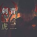 虎二专辑 刺青