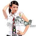 龙梅子最新专辑《下辈子要做你的女人》封面图片