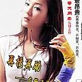 龙梅子最新专辑《再接再励 EP》封面图片