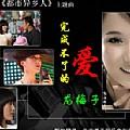 龙梅子最新专辑《完成不了的爱 EP》封面图片