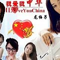 龙梅子最新专辑《我爱我中华 EP》封面图片