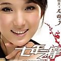 龙梅子最新专辑《七年之痒》封面图片