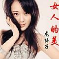 龙梅子专辑 女人的美(单曲)
