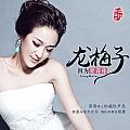 龙梅子最新专辑《因为爱着你(单曲)》封面图片