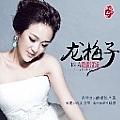 龙梅子最新专辑《情歌继续唱(单曲)》封面图片
