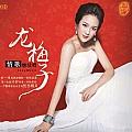龙梅子最新专辑《情歌继续唱DJ版》封面图片