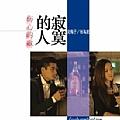 龙梅子最新专辑《寂寞的人伤心的歌》封面图片