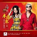 龙梅子最新专辑《牛叉本命年》封面图片