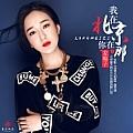 龙梅子最新专辑《我在北京你在哪(《我是大明星》电影宣传曲)》封面图片