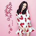 龙梅子最新专辑《我爱爱爱爱爱着你》封面图片