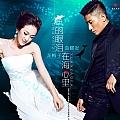 龙梅子最新专辑《鱼的眼泪在海心里》封面图片