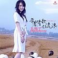 龙梅子最新专辑《带着情歌去流浪》封面图片