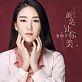 龙梅子最新专辑《就是让你美》封面图片