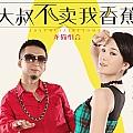 龙梅子最新专辑《大叔不卖我香蕉》封面图片