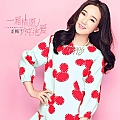 龙梅子最新专辑《一厢情愿纯洁爱》封面图片