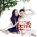 龙梅子最新专辑《生活》封面图片