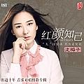 龙梅子最新专辑《红颜知己》封面图片