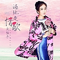 龙梅子最新专辑《遍地是情歌》封面图片